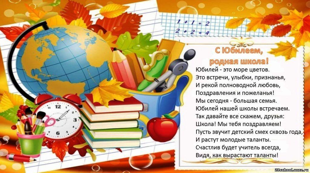 Поздравления от учеников нашей школы